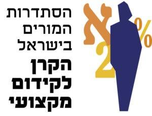 לוגו הקרן לקידום מקצועי