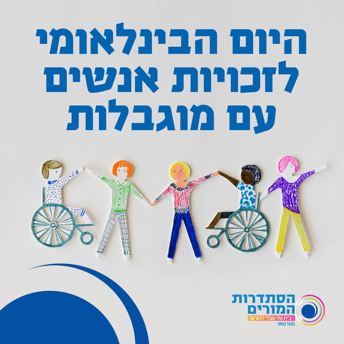היום הבינלאומי לזכויות אנשים עם מוגבלויות