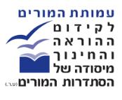 עמותת המורים לקידום הוראה והחינוך
